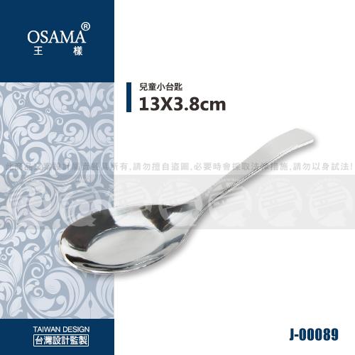 ﹝賣餐具﹞兒童小台匙 台匙 湯匙 不鏽鋼湯匙 J-00089 / 2301579535312