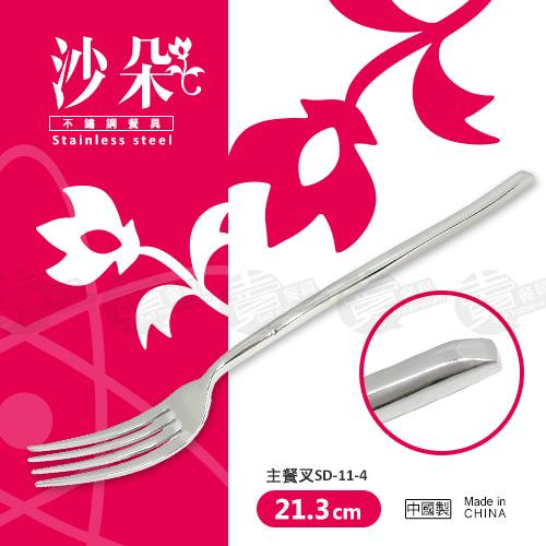 ﹝賣餐具﹞沙朵 不鏽鋼主餐叉 大餐叉 不鏽鋼餐具 SD-11-4 /2301579540644