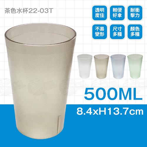 ﹝賣餐具﹞500cc 茶色水杯 塑膠杯 漱口杯 22-03T /2301800100333