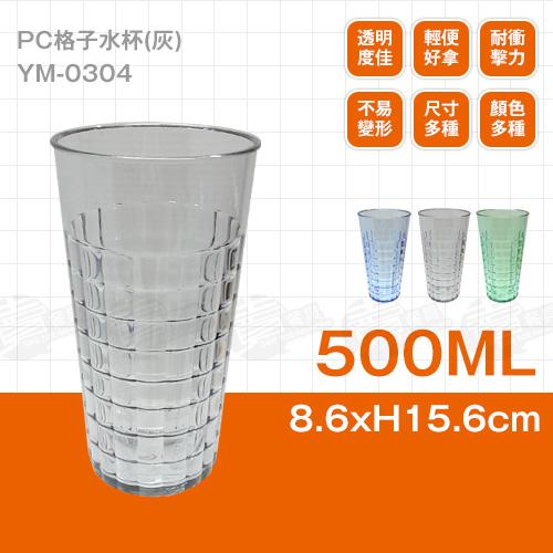 ﹝賣餐具﹞500cc PC水杯 水杯 塑膠杯 漱口杯 (灰)YM-0304 /2301800113623