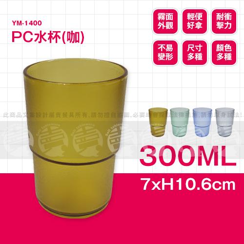﹝賣餐具﹞300cc PC 水杯 塑膠杯 漱口杯 YM-1400 咖 /2301800114088