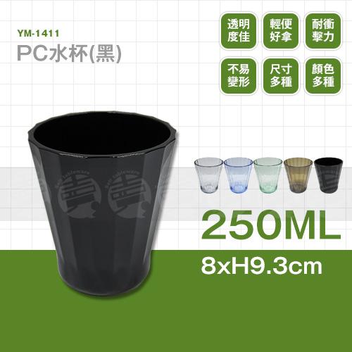 ﹝賣餐具﹞250cc PC水杯 水杯 塑膠杯 漱口杯 飲料杯 (黑) YM-1411