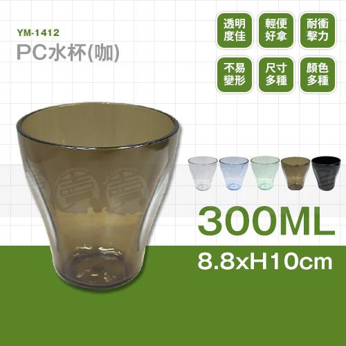 ﹝賣餐具﹞300cc PC水杯 水杯 塑膠杯 漱口杯 飲料杯 (咖) YM-1412