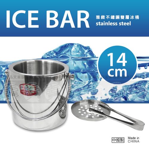 ﹝賣餐具﹞14公分 雅緻不鏽鋼冰桶 雙層冰桶 2310012003028