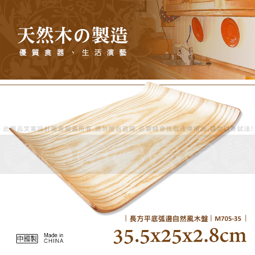 ﹝賣餐具﹞35.5x25x2.8公分長方平底弧邊自然風木盤 沙拉盤 麵包盤 M705-35 /2330030124604