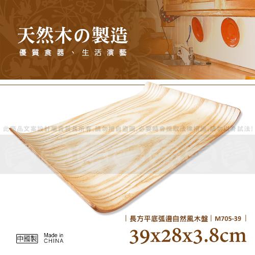 ﹝賣餐具﹞39x28x3.8公分長方平底弧邊自然風木盤 沙拉盤 麵包盤 M705-39 /2330030124611
