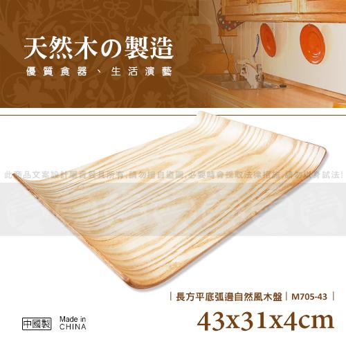 ﹝賣餐具﹞43x31x4公分長方平底弧邊自然風木 沙拉盤 麵包盤 M705-43 /2330030124628