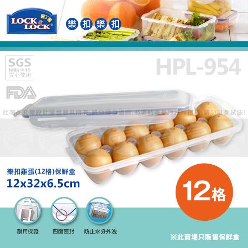 ﹝賣餐具﹞Lock&Lock 樂扣 雞蛋保鮮盒 收納保鮮盒 (12格) HPL-954 /2501010104583