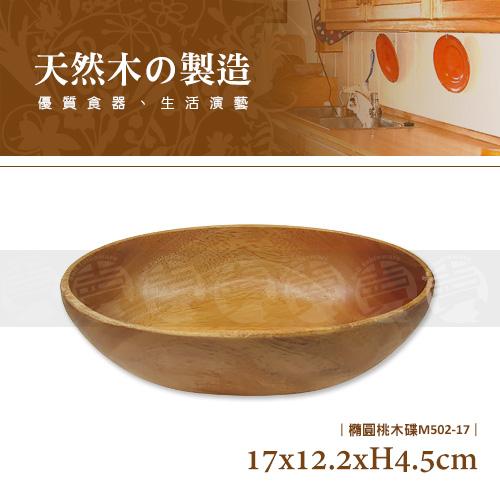 ﹝賣餐具﹞橢圓桃木碟 點心盤 實木盤 碗盤缽 M502-17/2630010515539