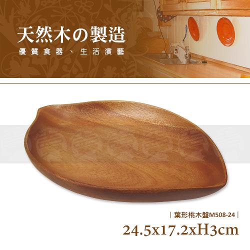 ﹝賣餐具﹞葉形桃木盤 點心盤 實木盤 碗盤缽 M508-24 /2630010515607