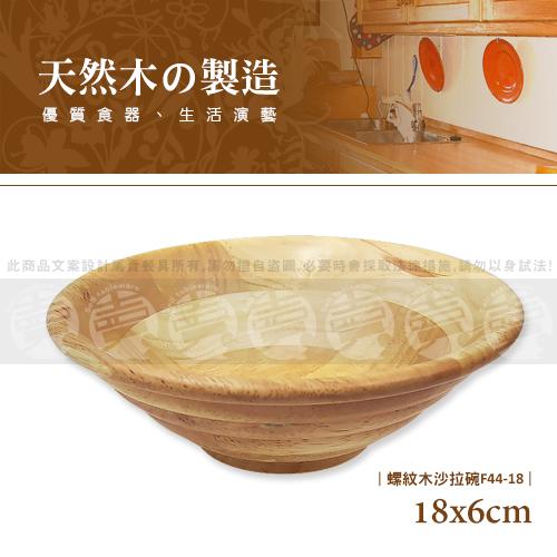 ﹝賣餐具﹞18x6公分 螺紋木沙拉碗 沙拉缽 木碗 F44-18 /2630010515812