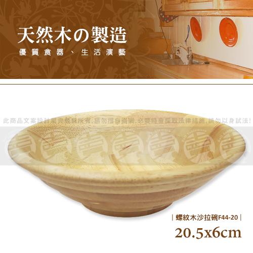 ﹝賣餐具﹞20.5x6公分 螺紋木沙拉碗 沙拉缽 木碗 F44-20 /2630010515829