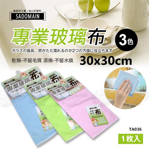 ﹝賣餐具﹞仙德曼 專業玻璃布 擦拭布 (不挑色) TA036 /2701100103315