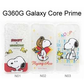SNOOPY 史努比透明軟殼 Samsung G360G Galaxy Core Prime 小奇機【台灣正版授權】