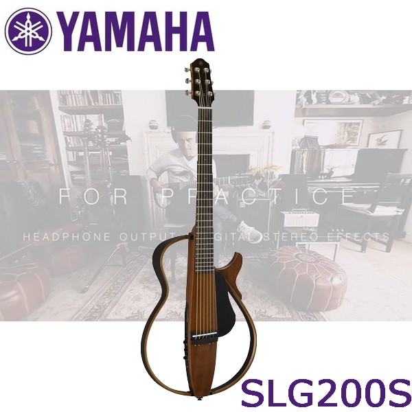 【非凡樂器】Yamaha SLG200S 靜音民謠吉他 / 延續經典 / 全配備 / 公司貨 / 原木色