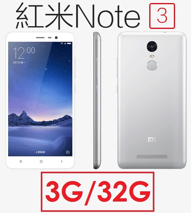 【原廠現貨】小米 Xiaomi 紅米NOTE 3 六核心 5.5吋 3G/32G 4G LTE 智慧型手機●雙卡雙待●指紋辨示●紅米 NOTE3(金色)