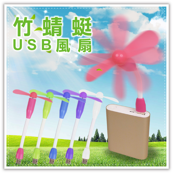 【aife life】竹蜻蜓USB風扇/可彎曲USB風扇/手風扇/迷你小風扇/行動風扇/可接行動電源/非小米風扇