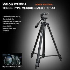 """Kamera WEIFONG W-330 134.5CM 三節式中型腳架 """"正經800"""""""