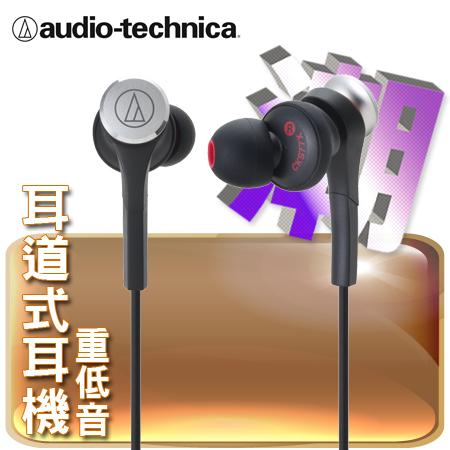 """鐵三角 耳塞式耳機 ATH-CKS77X 黑色 """"正經800"""""""
