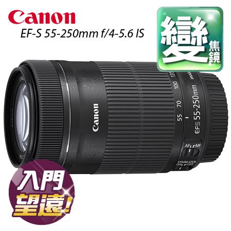 "Canon佳能 EF-S 55-250mm f/4-5.6 IS STM 望遠鏡頭特價中!! ""正經800"""