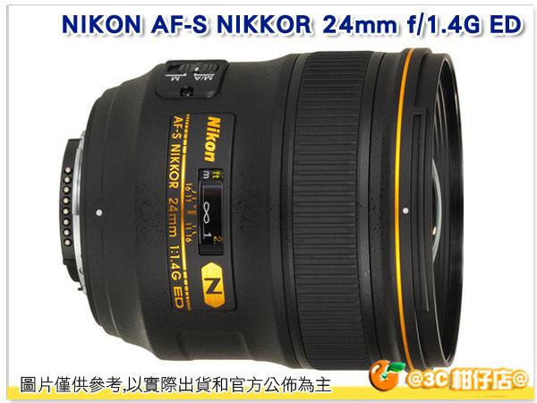 送拭鏡紙 Nikon 24mm F1.4G AF-S NIKKOR ED F1.4G 超廣角定焦鏡頭 24 1.4G 榮泰 國祥公司貨