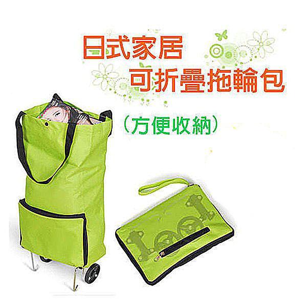 BO雜貨【SV621】日式家居 可攜式可折疊拖輪包 旅行袋 購物車 行李包 菜籃車 旅行收納