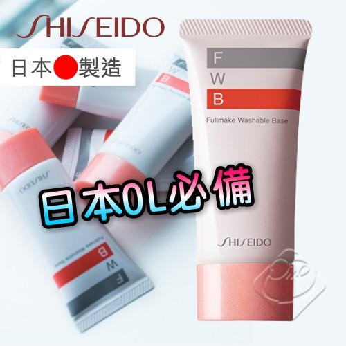 【日本】世界首創!日本OL必備 shiseido資生堂FWB溫水可卸隔離霜/妝前飾底乳/隔離霜/資生堂╭。☆║.Omo Omo go物趣.║☆。╮