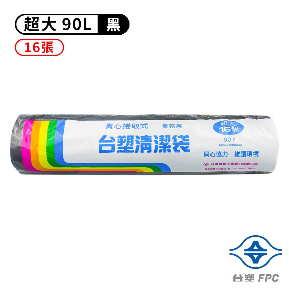 台塑 實心 清潔袋 垃圾袋 (超大) (90L) (86*100cm)
