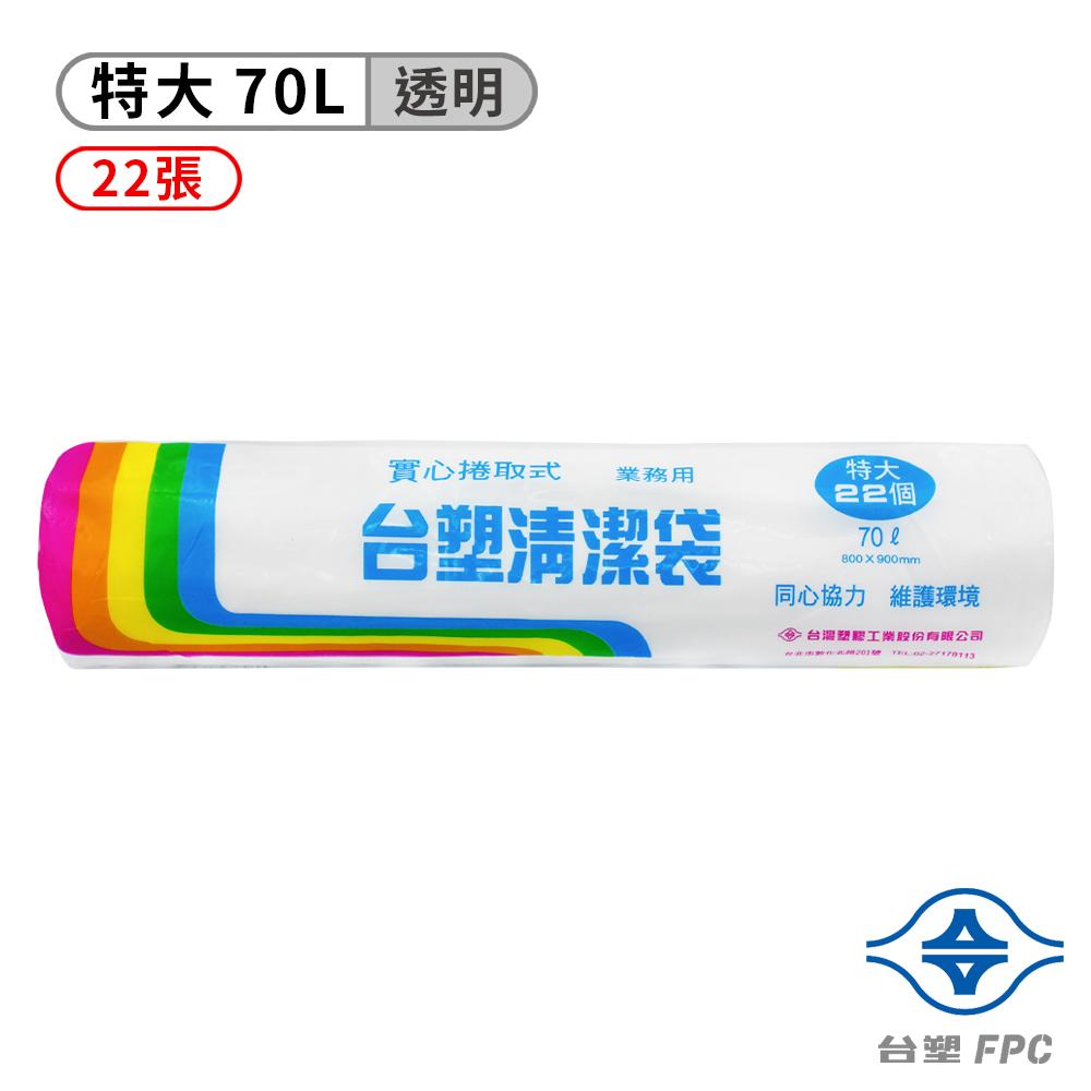台塑 實心 清潔袋 垃圾袋 (特大) (白) (70L) (80*90cm)