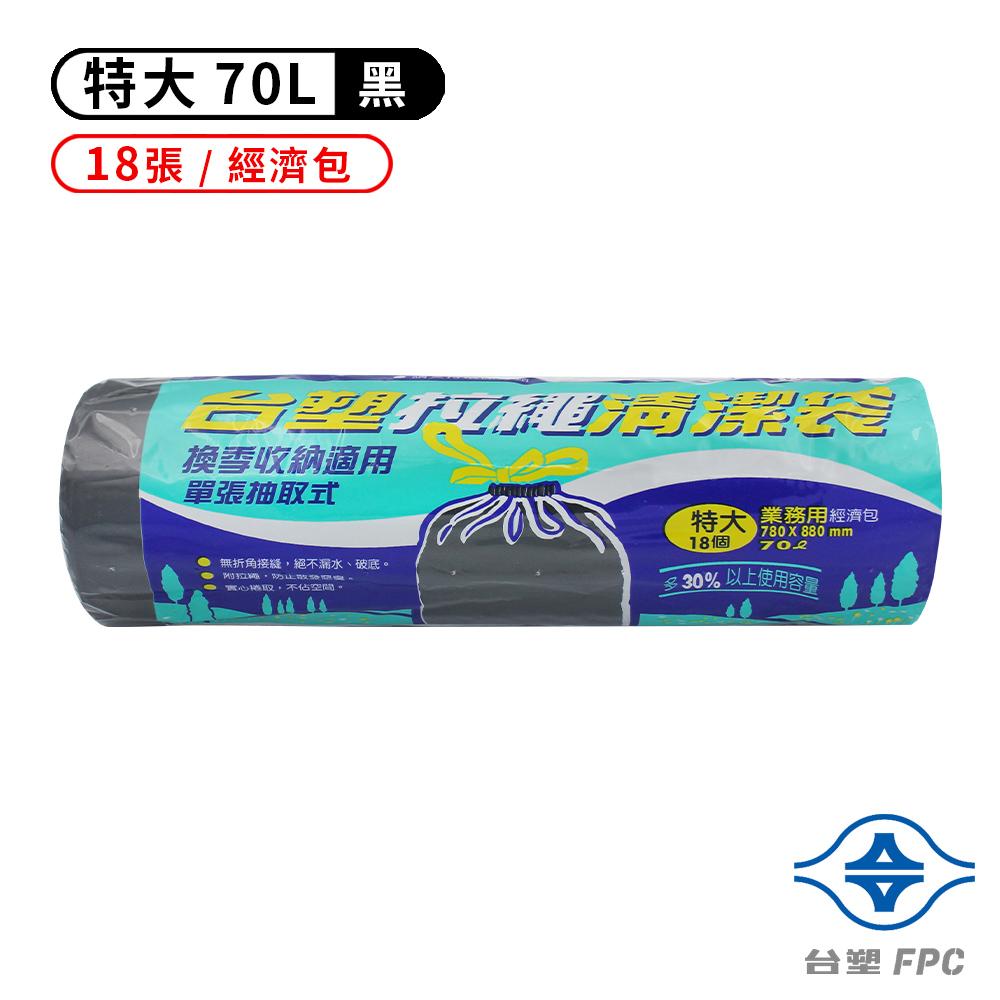 台塑 實心 拉繩 清潔袋 垃圾袋 (特大) (70L) (78*88cm)