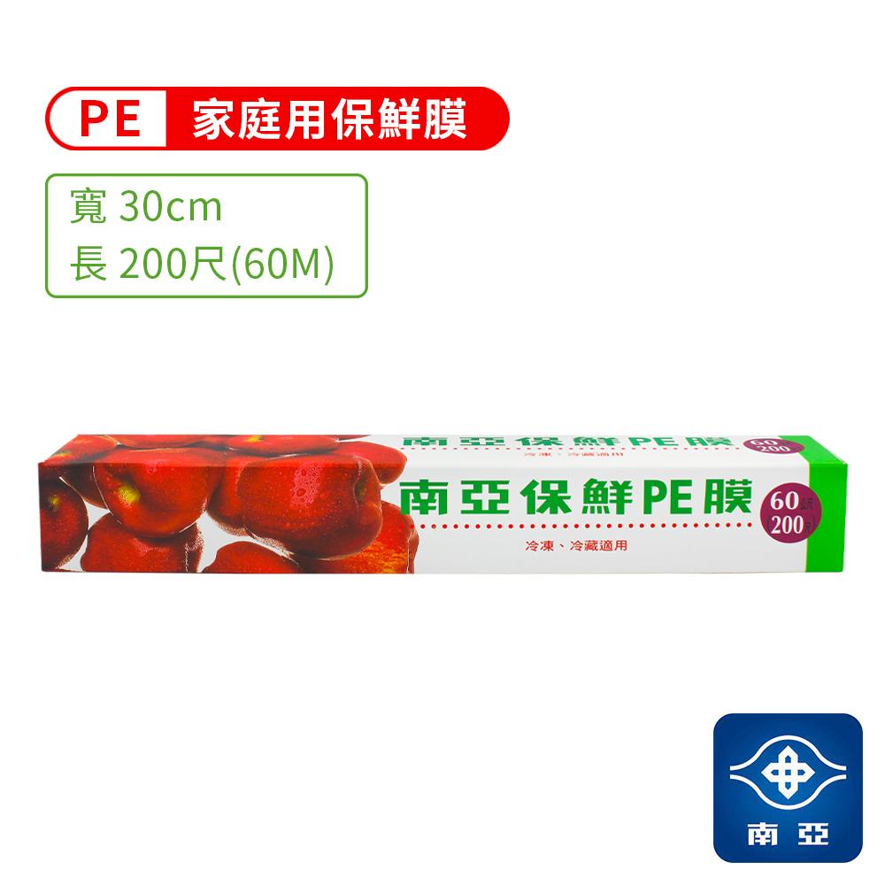 南亞PE保鮮膜 (30cm*200尺)