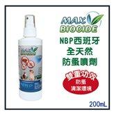 【力奇】NBP西班牙全天然防蚤噴劑(防蚤又可噴環境-雙重功效)200ML-250元 >可超取(J103D02-500)