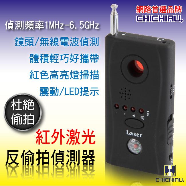 【CHICHIAU】2合1 紅外激光反偷拍偵測器/有線無線兩用針孔鏡頭發現器/反偵蒐