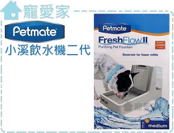 ☆寵愛家☆免運費☆petmate小溪飲水機二代,淨水能力提升