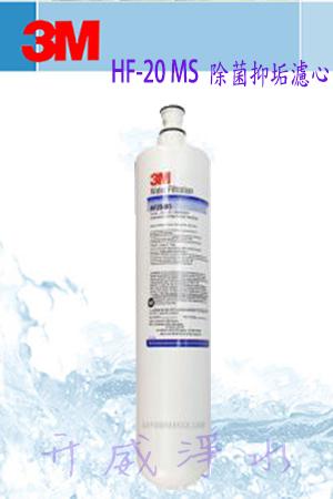 【全省免運費】3M HF-20 MS除菌抑垢濾心【咖啡機/開水機專用型】高流量長效商用濾心【處理水量34,000公升】