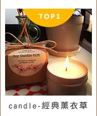 candle-經典薰衣草