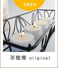 茶蠟燭 original