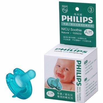 『121婦嬰用品』PHILIPS飛利浦 3號天然安撫奶嘴