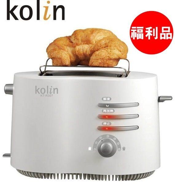 (福利品) KT-R307【歌林】厚片烤麵包機 保固免運-隆美家電