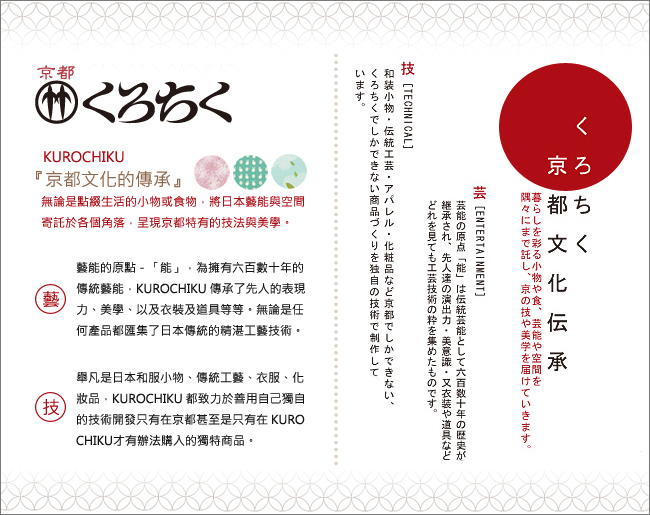 Kurochiku_Introduce.jpg