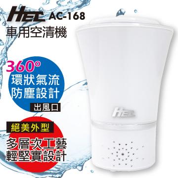 超好康!買一送一【HEC】車用/家用/桌上型 清淨離子除甲醛空氣清淨機 (AC-168)