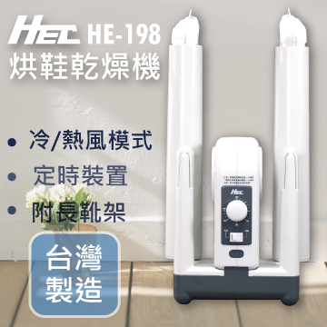 HEC 烘鞋機/烘鞋乾燥機 (HE-198)(附長靴置鞋架) 乾爽您的愛鞋!