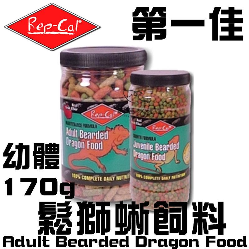 [第一佳水族寵物] 美國Rep-cal 鬆獅蜥飼料Adult Bearded Dragon Food 幼體 170g