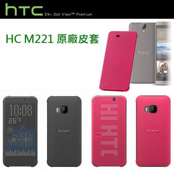 【原廠盒裝公司貨】HTC HC M221 E9+ PLUS原廠炫彩顯示保護套、智能保護套