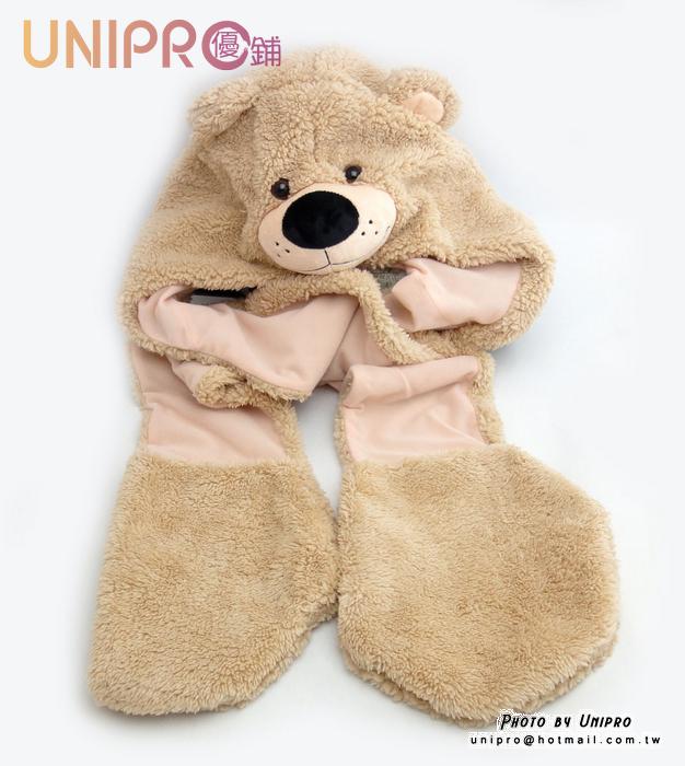 【UNIPRO】小熊 絨毛 連體帽 保暖帽 圍巾 手套 卡通 造型帽 帽子 冬季保暖小物