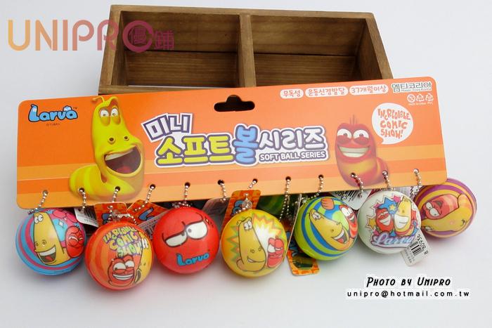 UNIPRO 滑稽臉 迷你 逗逗蟲 豆豆蟲 Larva 造型彈力球 1入 逗趣吊飾 鑰匙圈 正版授權