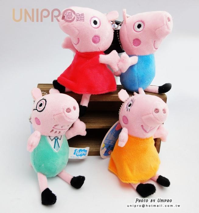 【UNIPRO】Peppa Pig 粉紅豬小妹 佩佩 喬治 豬爸 豬媽 11cm 絨毛娃娃 吊飾 鑰匙圈 玩偶 正版