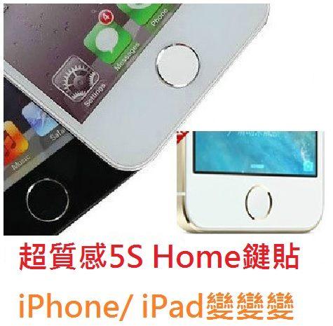 UNIPRO【A038】 iPhone 5S 按鍵貼 home 鍵貼 金邊 銀邊 New iPad 2 3 4 air mini iPod 5 4 4S 5C