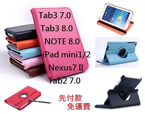 UNIPRO【P317】iPad mini 1 2 tab 3 8.0 7.0 Nexus7 II Note 8.0 N5100 T3110 P3100 360度 旋轉 保護套