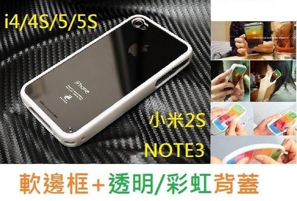 UNIPRO【i563】iPhone 4 4S 5 5S NOTE3 N900 小米2S 彩虹 透明 背蓋 軟邊框 保護殼 手機殼 手機套